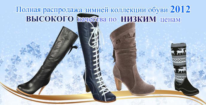 Женская Обувь Распродажа Интернет Магазин